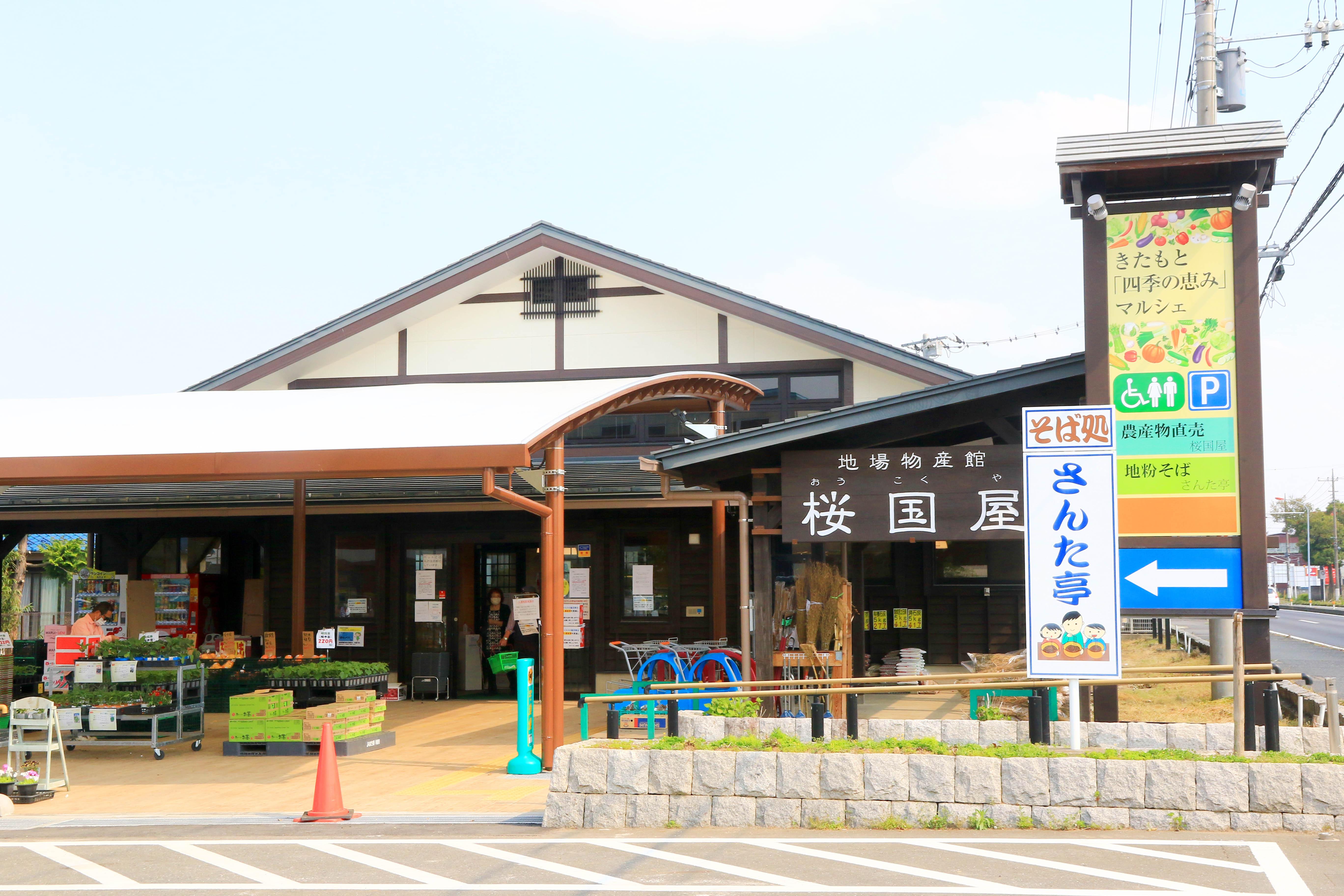 地場物産館桜国屋