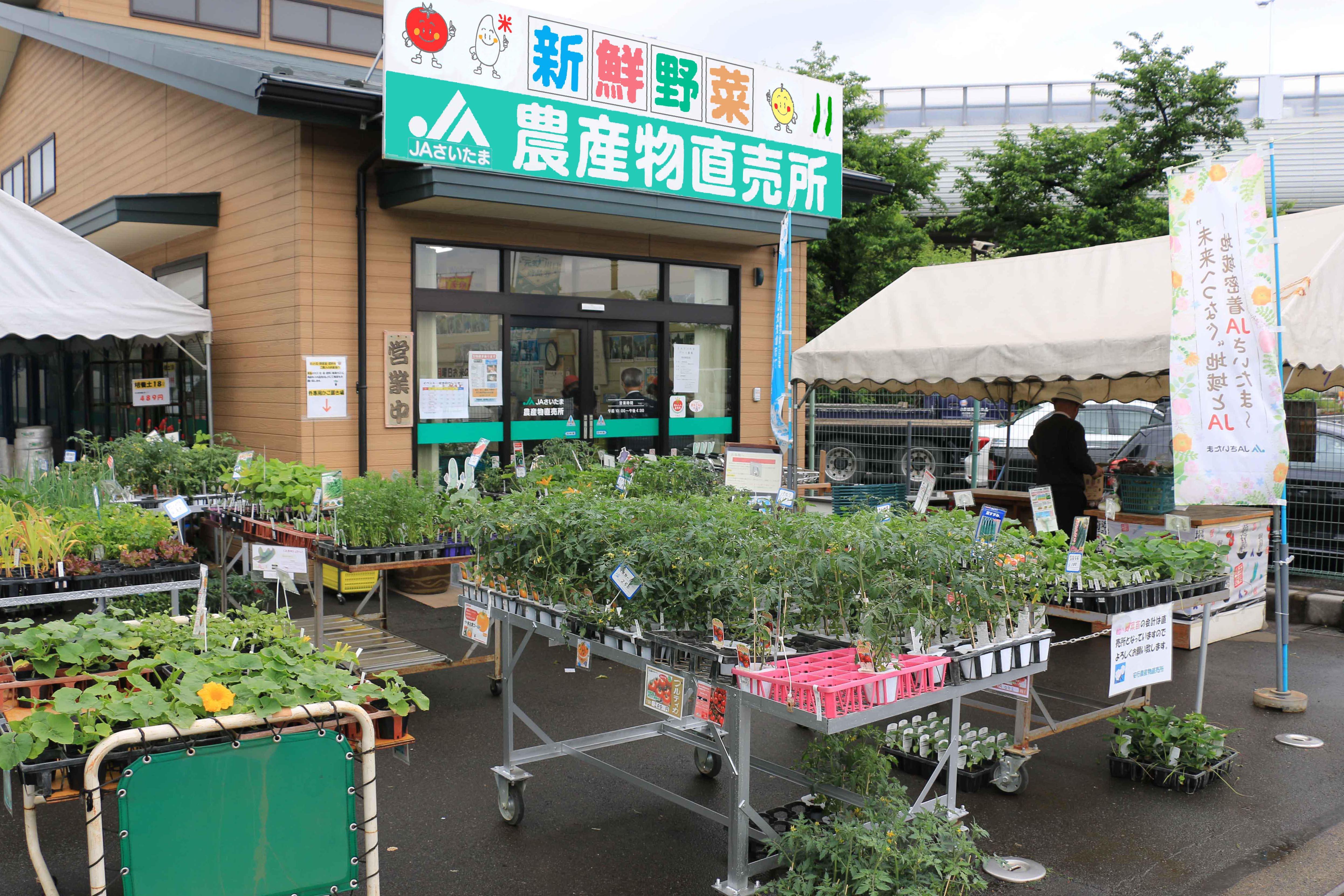 安行農産物直売所
