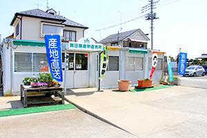 箕田農産物直売所