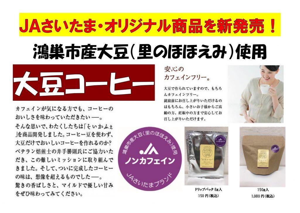 大豆コーヒーPOP1_page-0001